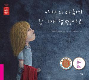 Papas Seele Hat Schnupfen_Korean